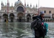 잇단 폭우에 베네치아 또 침수…산마르코대성당도 피해