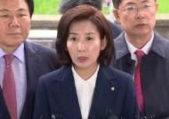 """[현장영상] '패트 충돌' 나경원 검찰 출석 """"역사가 심판할 것"""""""