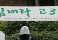 '찬바람 수능' D-1…예비소집일, 수험생 향한 뜨거운 응원