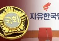내 방어권은? 출마길 막힐라…한국당 의원들 제각각 속내