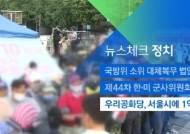 [뉴스체크|정치] 우리공화당, 서울시에 1억 지급