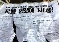 """대학가 '홍콩 시위 지지'…중국 유학생 """"간섭 말라"""" 충돌"""
