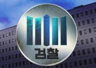 """""""41곳 직접수사 부서 폐지""""…검찰 """"수사력 약화 우려"""""""