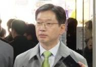 특검, '댓글조작 혐의' 김경수 지사 항소심서 징역 6년 구형