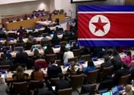 유엔, 15년 연속 북 인권결의 채택…'공동제안국' 한국 불참