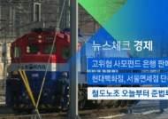 [뉴스체크|경제] 철도노조 오늘부터 준법투쟁