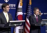 한미 안보협의회…미군 수뇌부, 지소미아 연장 총공세