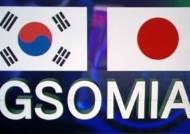 [이 시각 뉴스룸] '지소미아' 못 박은 문 대통령…내일 한·일 국방회담