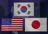 내일 보는 한·미·일 국방…지소미아 '최종 테이블' 될 듯