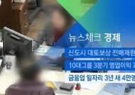 [뉴스체크 경제] 금융업 일자리 3년 새 4만명 감소
