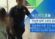 [뉴스체크|오늘] '전남편 살해' 고유정 결심공판