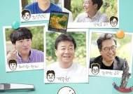 '양식의 양식' 백종원→최강창민, 한식 본질 찾아 떠난 여행