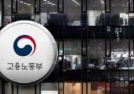 [속보] 정부, 주 52시간제 중소기업에 '충분한 계도기간' 부여