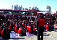고양시~서울 버스 20개 노선 파업…장기화 '우려'