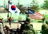 미 요구한 '신설 항목'…인도·태평양 전략 '한국에 청구서'