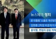 [뉴스체크|정치] 윤석열, 변협과 검찰 개혁 논의