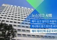[뉴스체크|사회] 해외 테러단체 송금 외국인 구속