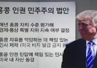 '홍콩인권법' 미국 양원 통과…트럼프 서명만 남았다