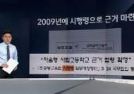 [팩트체크] 시행령만 고쳐 '자사고→일반고' 전환…못한다?