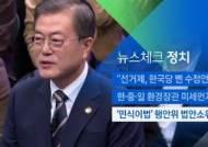 [뉴스체크|정치] '민식이법' 행안위 법안소위 통과