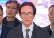 '하청업체 뒷돈 수수 혐의' 조현범 한국타이어 대표 구속