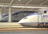 KTX 열차 운행 70%…주말 상경 수험생 '확인' 필수