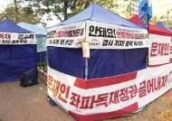 """국회 앞 """"천막 100개 치겠다""""는 우리공화당…시민 불편은?"""