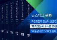 [뉴스체크 문화] '북조선실록' 2차분 30권 발간