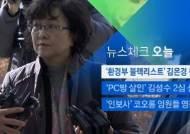 [뉴스체크|오늘] '환경부 블랙리스트' 김은경 첫 재판