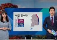 [기상정보] 구름 많고 곳곳 비·눈…강원산지 대설예비특보