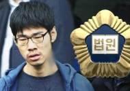 [속보] 'PC방 살인사건' 김성수, 항소심도 징역 30년 선고