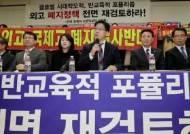 자사고·외고·국제고 '일반고 전환' 입법예고…학교 반발