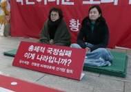 황교안, 병원서 의식 회복…한국당 '동조 단식' 강경 모드