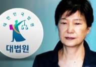 대법, '국정원 특활비 전액' 유죄 판단…박근혜 형량 늘 듯