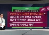 [팩트체크] 국방장관이 '유엔군 참전 말라' 공문? 어떻게 퍼졌나