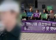 구하라 전 남친 재판에 분노…여성단체, 법원 앞 집회