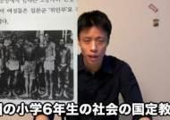 [이슈플러스] '역사 왜곡' 유튜버, 일본서 '논란의 출간'