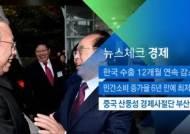 [뉴스체크|경제] 중국 산둥성 경제사절단 부산 방문