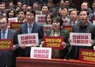 민주당, '초단기 임시국회' 작전 거론…여야 전략은?
