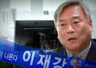 총선 앞두고…'낙하산 논란' 인사, 임기 전 사퇴 줄 이을 듯