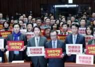 한국당 필리버스터 공세에 민주당, '초단기 임시국회' 검토