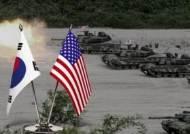 미, 방위비 미집행금 2조원…우리 대표단 '협상 카드'로