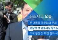 [뉴스체크|오늘] 윤장현 전 광주시장 항소심 선고