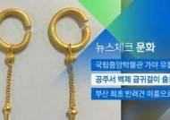 [뉴스체크|문화] 공주서 백제 금귀걸이 출토
