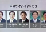 한국당 새 당직 인선…신임 사무총장에 '친황' 박완수