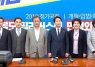민주당, 한국당 제외 여야 4+1 협의체 본격 시동