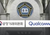 """'갑질' 퀄컴에 1조원대 과징금…법원 """"정당한 부과"""" 판결"""