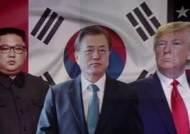 심상찮은 북·미, '평창 이전' 회귀 조짐…고민 깊은 정부