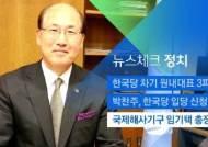 [뉴스체크|정치] 국제해사기구 임기택 총장 연임