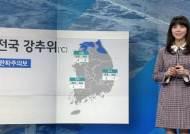 [날씨] 중북부 한파주의보 '전국 영하권'…바람 강해 체감온도↓